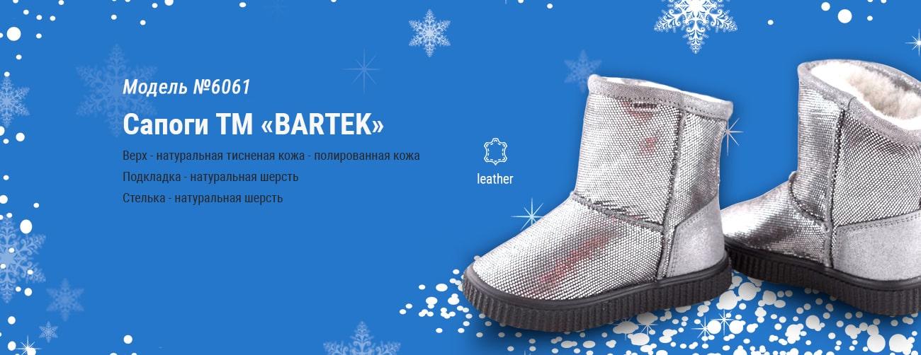bartek_1