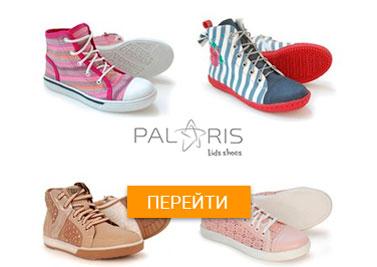 Интернет магазин детской обуви - Тигренок 58f4b435dd056